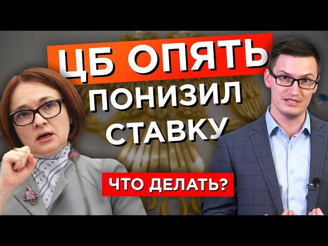 Банк России опять понизил процентную ставку под конец года. Что нам от этого?