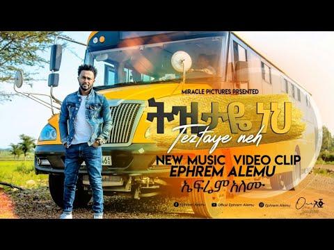 (ትዝታዬ ነህ) Ephrem Alemu New  ( TIZITAYE NEHE )  (Official Video) 2019