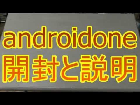 Android One 開封と説明