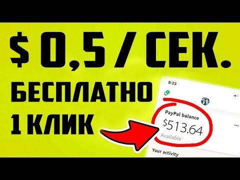 ДЕНЬГИ БЕЗ ВЛОЖЕНИЙ: БЕРИ $0,5 В СЕКУНДУ СНОВА И СНОВА (СХЕМА ПАССИВНОГО ДОХОДА)