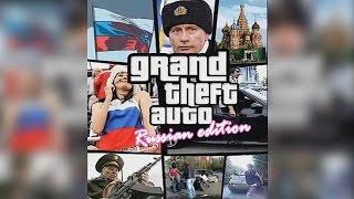 Grand Theft Auto 6 VI : Moscow City (Русская Версия)