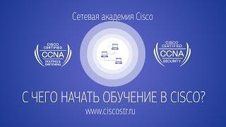 Карта сертификации Cisco. Курс Cisco CCNA