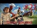 Прохождение с Дохом Far Cry 3 C модом Я пират 21 ФИНАЛ Плохая концовка mp3