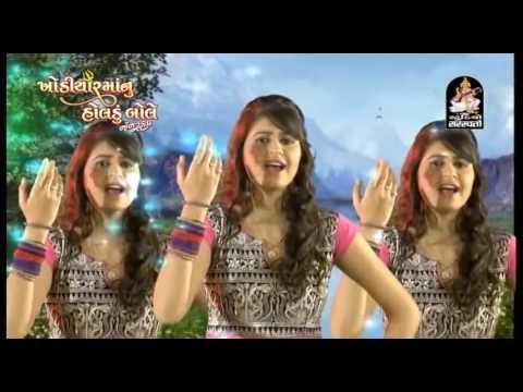 Kinjal Dave DJ Song 2016 | Dadima Varta Mande | Khodiyar Maa Nu Holdu Bole | Full VIDEO Song