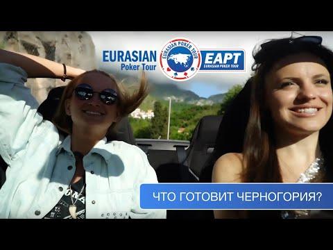 EAPT в Черногории 2019: что нас ждёт в новом казино?