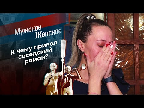 Соседский роман. Мужское / Женское. Выпуск от 21.12.2020 - Видео онлайн
