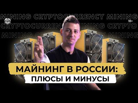 Регулирование | Майнинг бизнес в России | Интервью с Михаэлем Джерлисом