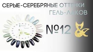 Обзор палитры N12 / гель-лаки FOX Pigment