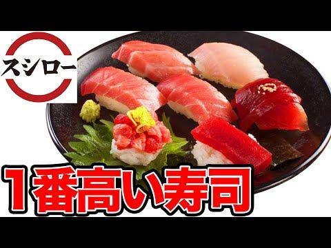 【大食い】スシローで1番高い寿司だけ食べ続ける!