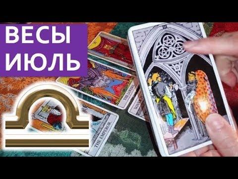 ВЕСЫ ТАРО ПРОГНОЗ НА ИЮЛЬ 2018 / Душевный гороскоп Павел Чудинов