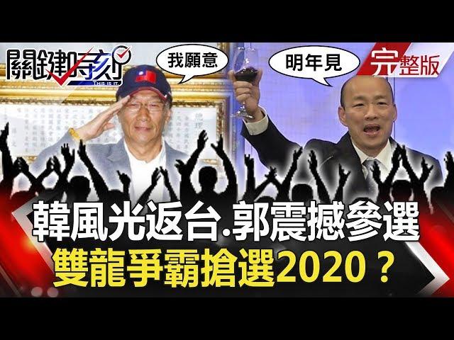 關鍵時刻 20190417節目播出版(有字幕)