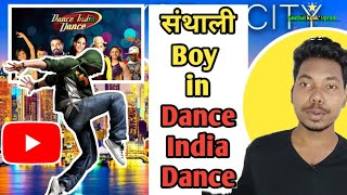 Santhal Boy in DID Audition |Santhali New video 2020|