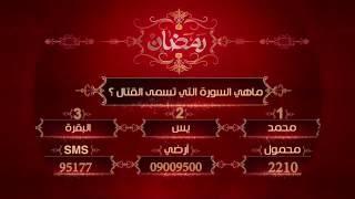 مسابقة  عمرة  سي بي سي سفرة | 24 رمضان