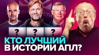 видео: ТОП-10 ЛУЧШИХ ТРЕНЕРОВ В ИСТОРИИ АПЛ | ВЕРСИЯ ЕЛАГИНА