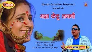Nasha Kaiku Lagani - Superhit Garhwali Video Song of 2016 # Gajendra Rana #  Album- Kushma