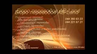 Бюро переводов AB-Land.avi(, 2012-11-06T17:58:03.000Z)