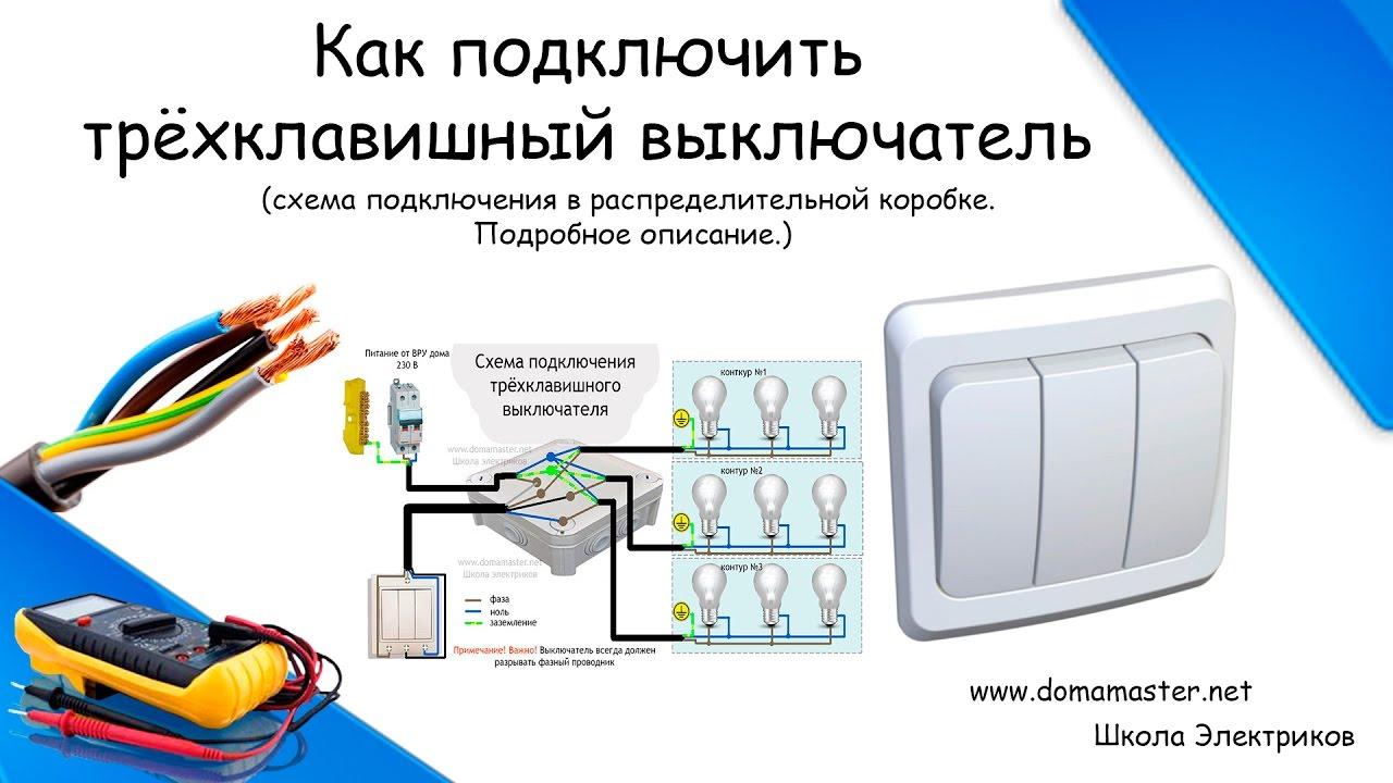 Как подключить трехклавишный выключатель.Схема подключения тройного выключателя.