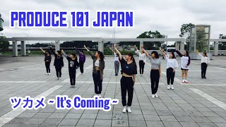 PRODUCE 101JAPAN / ツカメ ~It's Coming~ cover dance [short version] From YKA Dance Studio