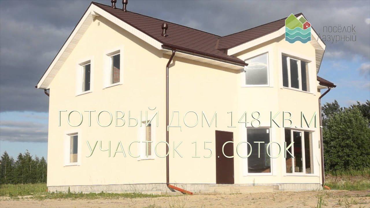 Продажа домов в санкт-петербурге и ленинградской области по цене застройщика от компании азбука недвижимости. Наш телефон (812) 331‑71 -77. Обращайтесь!