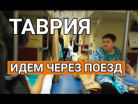 ИДУ ЧЕРЕЗ ВЕСЬ ПОЕЗД. Первый поезд Таврия в Крым. Капитан Крым