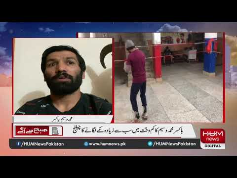 Boxer Muhammad Waseem gives a punching challenge