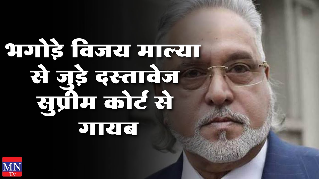 Documents Related To Fugitive Vijay Mallya Disappear From Supreme Court. MNTv