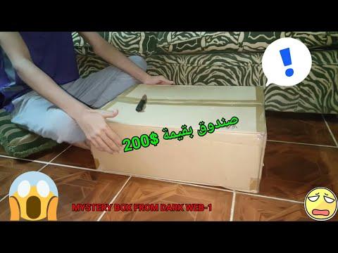 اشتريت صندوق عشوائى بقيمة $200 من الانترنت المظلم! MYSTERY BOX FROM DARK WEBلن تصدق ماذا وجد داخله😲
