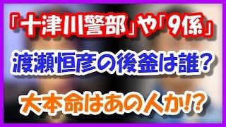 十津川警部や9係の渡瀬恒彦の後釜 2017年どうなるか期待の衝撃情報!! ...
