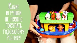 видео игрушки для ребенка 4 года