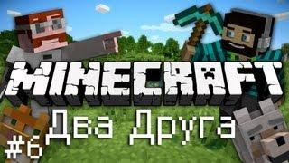 Minecraft: Два Друга Играют в MineCraft #6 [МУЗЫКАЛЬНЫЙ ВЫПУСК]