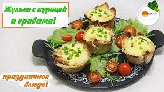 Жульен с курицей в тарталетках из тостового хлеба. Julienne in tartlets of toast bread