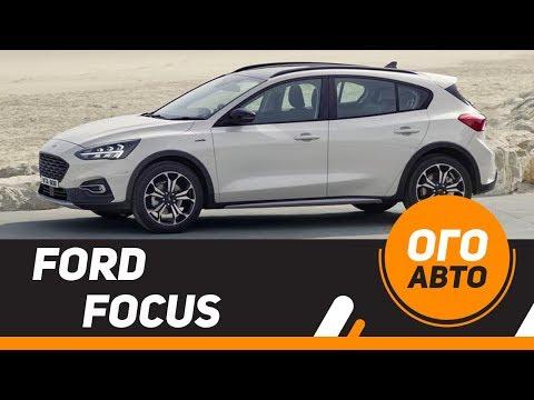 Новый Ford Focus 2019. Теперь и кроссовер.