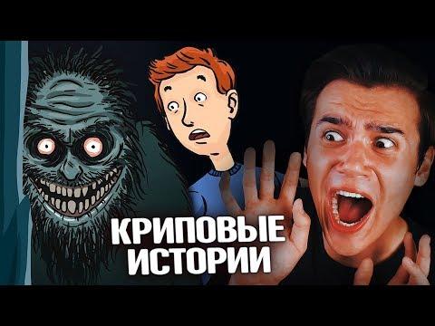 КРИПОВЫЕ ИСТОРИИ НА НОЧЬ | Анимация | Страшные истории из жизни | Страшилки Анимации