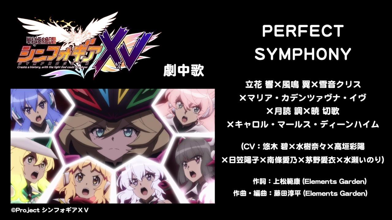 Xv 動画 シンフォギア