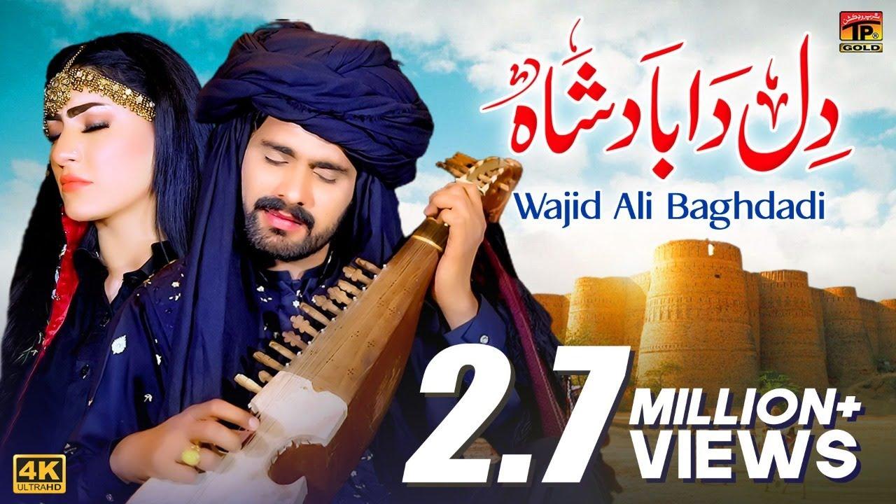 Download Dil Da Baadshah   Wajid Ali Baghdadi   (Official Video)   Thar Production