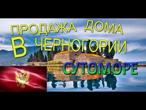 Продажа дома в Черногории 24 04 2020
