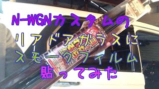 N-WGNカスタムのリアドアにスモークフィルムを貼ってみる thumbnail