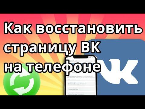 Как восстановить страницу в ВК на телефоне если забыл логин и пароль