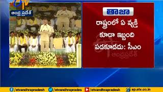 TDP public meeting in Anantapur district | CM Chandrababu Speech