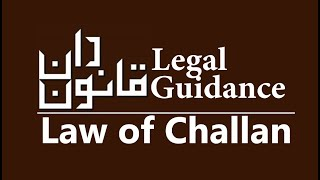 What is Challan or Police Report Under Section 173 CrPC I Syed Farhad Ali Shah l Legal Guidance
