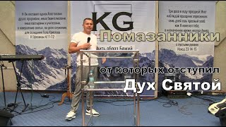 Проповедь Александр Кулиш | Церьковь \