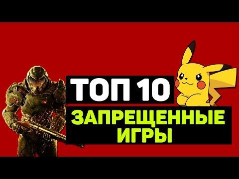 ТОП 10 ЗАПРЕЩЕННЫЕ ИГРЫ