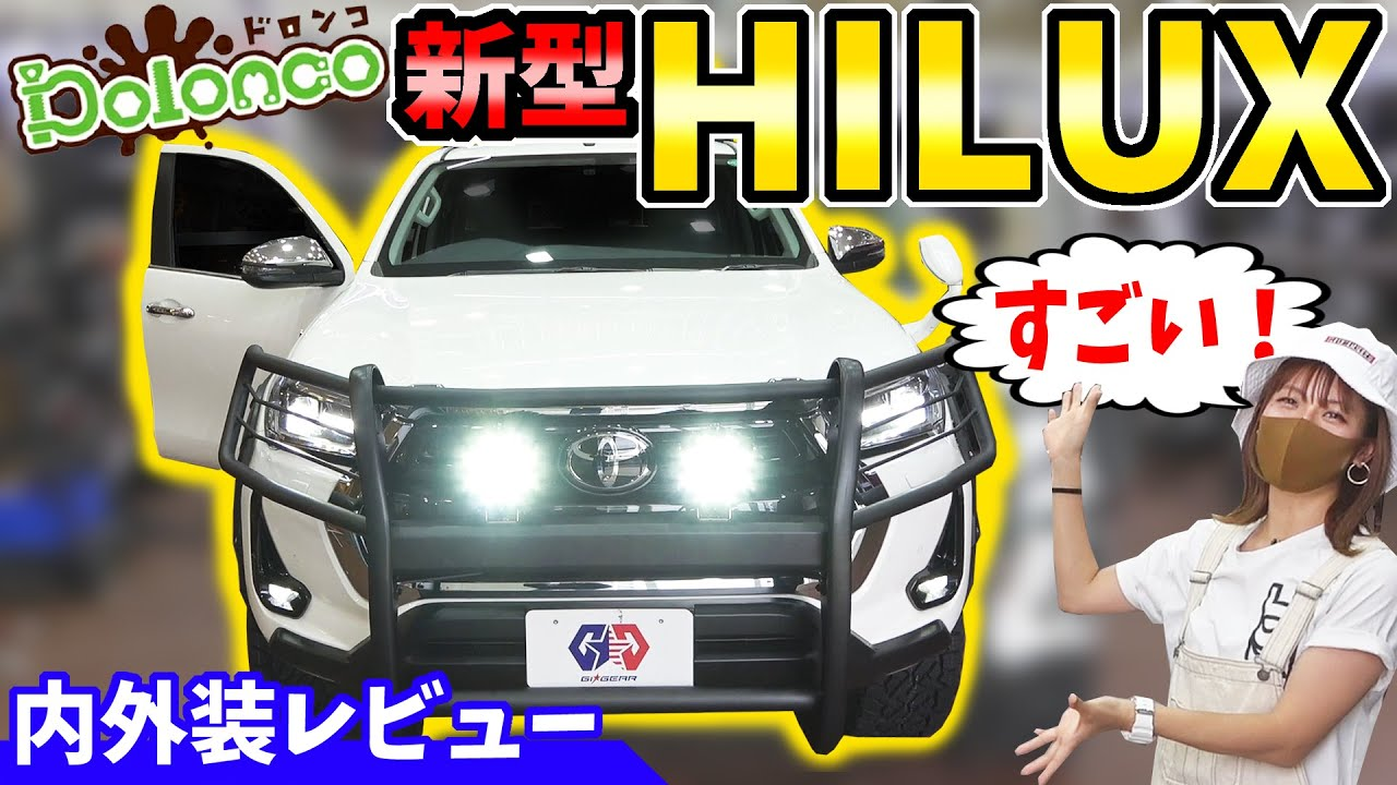 【新型ハイラックス】ドロンコさんのデモカーすごい カスタムパーツと内外装レビュー