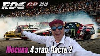 RDS-GP 2019 4 этап изнутри // 2 часть.
