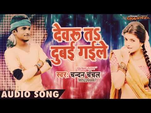 Dewaru Ta Dubai Gaile Bhojpuri Song DJ