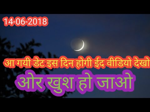Saudi Eid Al-Fitr News || Eid 2018 Date In Saudi Arabia ||  When is Chand Rat In Saudi Arabia 🔥🔥🔥 thumbnail