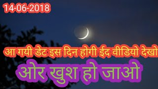 Saudi Eid Al-Fitr News || Eid 2018 Date In Saudi Arabia ||  When is Chand Rat In Saudi Arabia 🔥🔥🔥