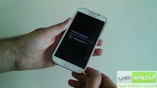 طريقة تحديث هاتف Samsung Galaxy S4 سامسونج جالاكسي اس 4