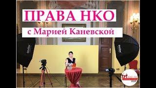 Права НКО с Марией Каневской.