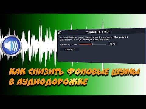 Как убрать шум на видео в movavi